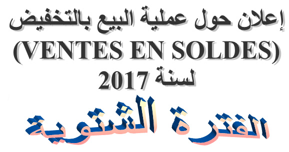 solde 2017 hiver
